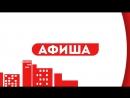 АФИША НА ВЫХОДНЫЕ любимые песни русского рока гонки по ледовому кольцу контактный зоопарк