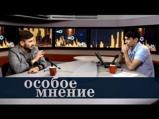 Особое мнение / Дмитрий Глуховский //