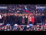 Гимн на митинге за Сильную Россию