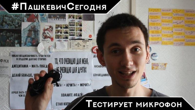ПашкевичСегодня тестирует микрофон