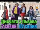 Дивчата з Львова  2 сезон 02 серия