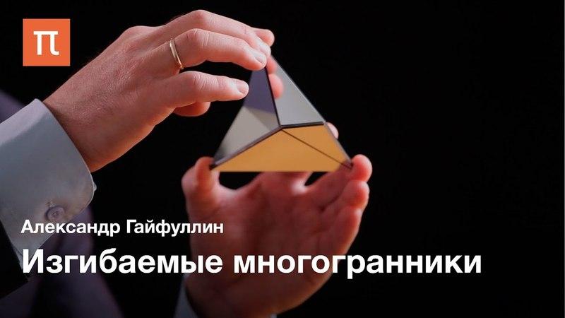 Актуальная математика: Изгибаемые многогранники frnefkmyfz vfntvfnbrf: bpub,ftvst vyjujuhfyybrb