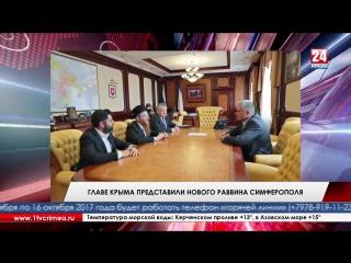 Главе Крыма представили нового раввина Симферополя Планы работы Хези Лазара обсудили на встрече с президентом Всекрымского еврей
