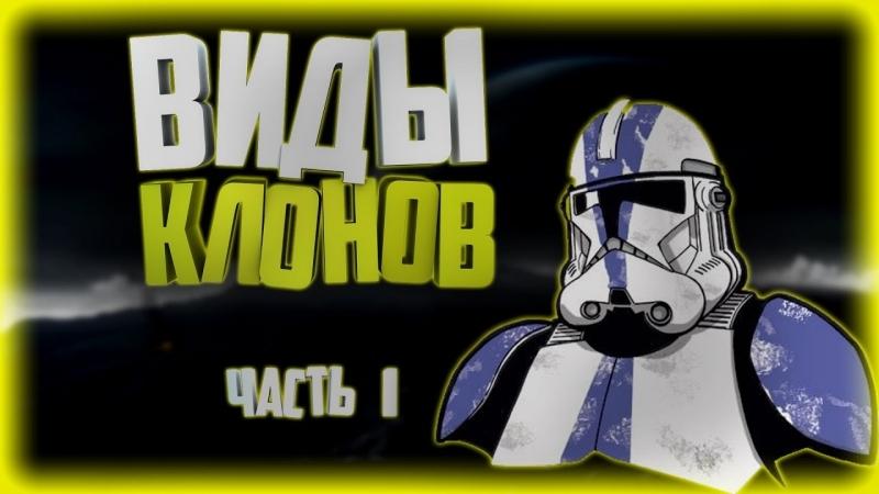 [Limansky] Клоны - Виды Клонов | Star Wars Энциклопедия 17