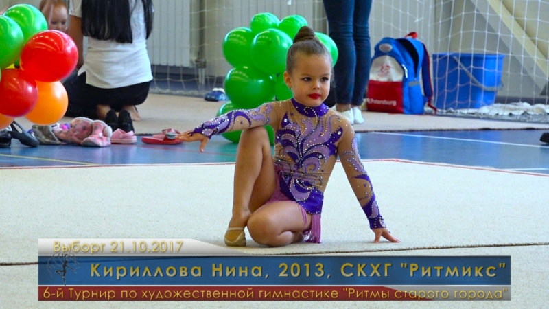 Кириллова Нина, 2013, без предмета, СКХГ Ритмикс.