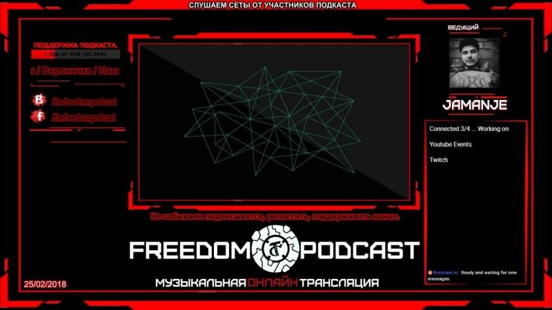 Jamanje - FREEDOM PODCAST Live [ Techno, Tech House ] Слушаем сеты.