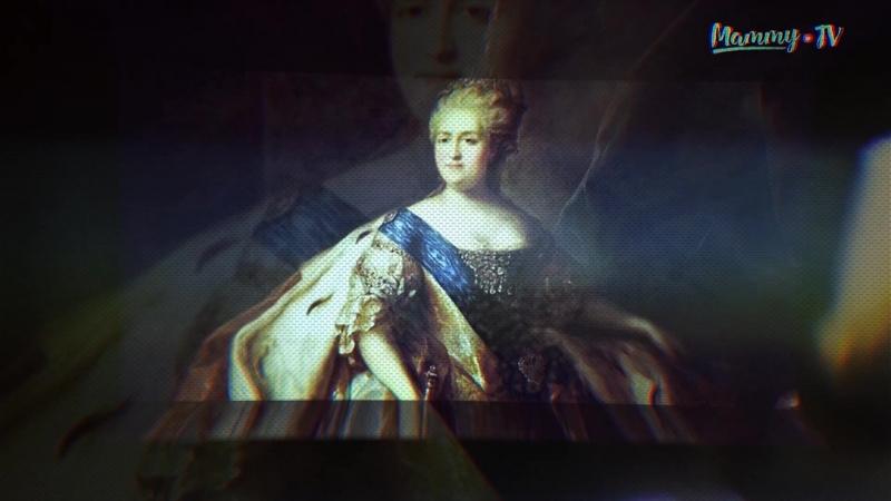 Великие женщины Екатерина вторая