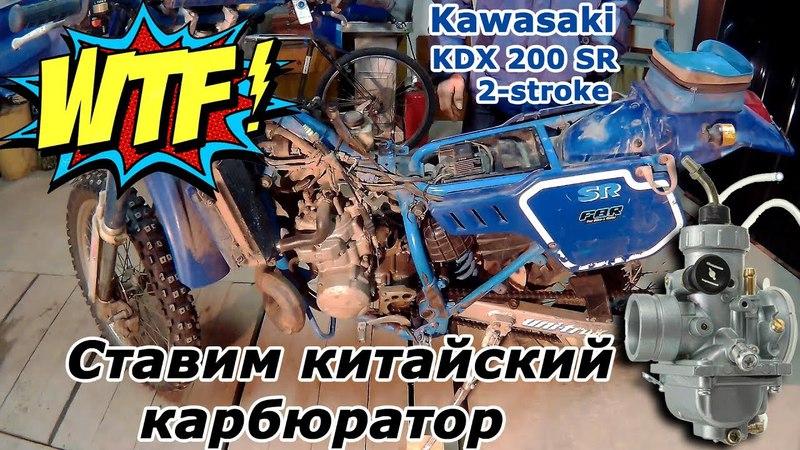 Kawasaki KDX 200 SR, ставим Китайский карбюратор! Какого черта?