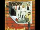 ВИА Лейся, песня - Сегодня и вчера (1982)