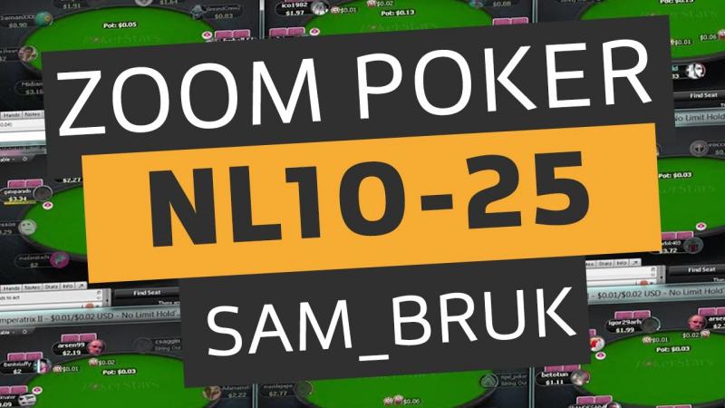 Лайв сессия NL10-25 Zoom Pokerstars