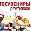 """""""Префикс Принт""""/Копицентр/Полиграфия"""