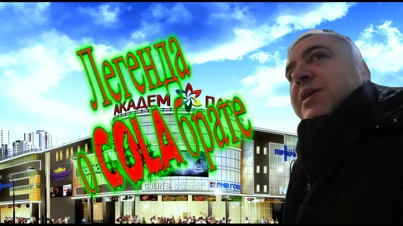 Легенда о COLA брате (часть1)/The legend of COLA brother (part 1)
