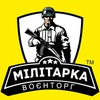 Милитарка ТМ - военторг в Украине