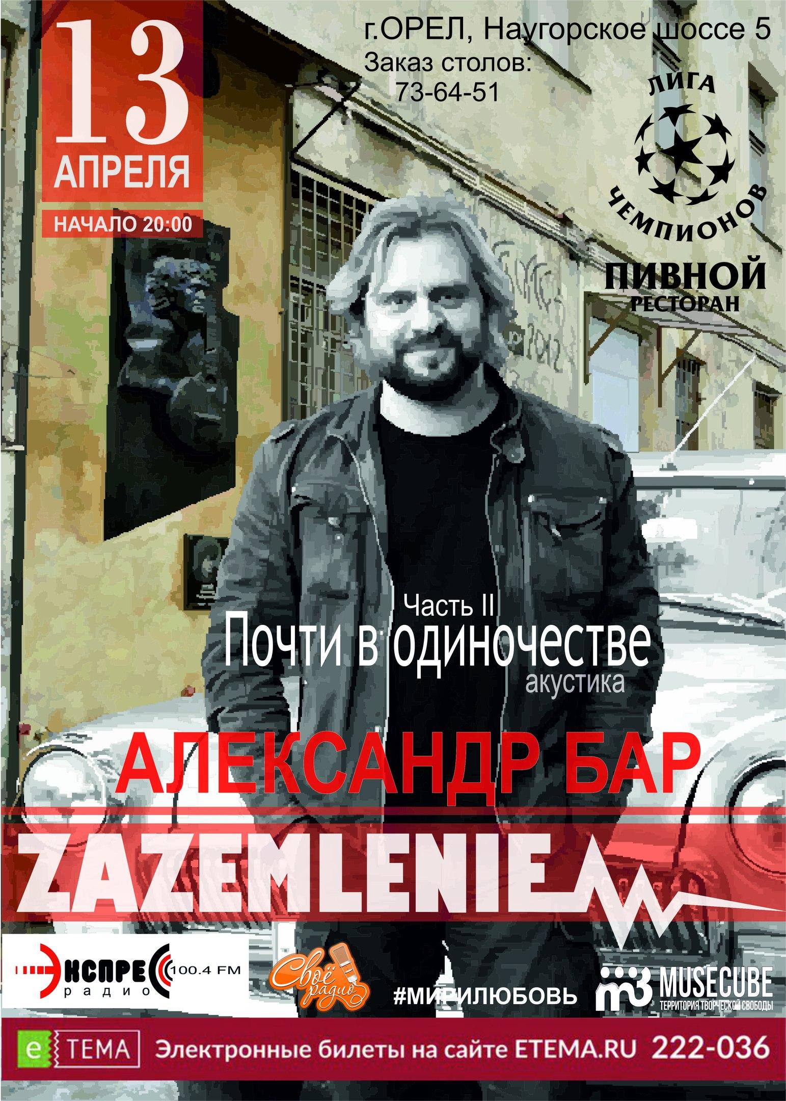Александр Бар и гр. ZAZEMLENIE «Почти в одиночестве»