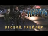 Второй трейлер фильма «Чёрная Пантера» от Marvel