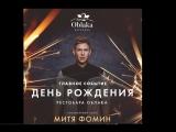 Концерт Мити Фомина в