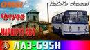 OMSI 2 - Чугуев (484) ЛАЗ-695Н ▷ Ko_025