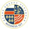 Business Set: делая бизнес успешным!