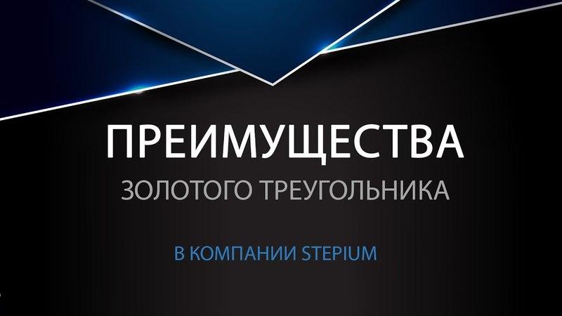 Преимущества золотого треугольника в компании Stepium