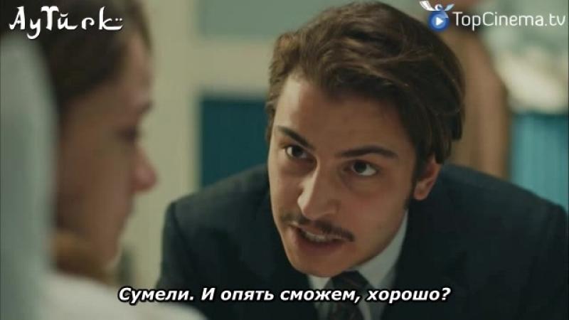 52серия_Леон поддерживает Хиляль_AyTurk_(рус.суб)
