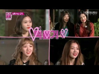 180112 Red Velvet @ Level Up Project Season 2 Ep.5