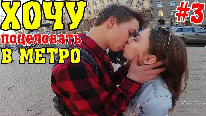 Kissing prank: ПИКАП ХОЧУ ПОЦЕЛОВАТЬ ДЕВУШКУ В МЕТРО ПРАНК 3 | РЕАКЦИЯ НА РАЗВОД НА ПОЦЕЛУЙ