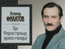 Леонид Филатов Сказ про Федота-стрельца, удалого молодца (1988)