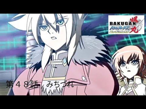 Bakugan New Vestroia Episode 48 Japanese Dubbed | 爆丸バトルブローラーズ ニューヴェストロイア 「4812
