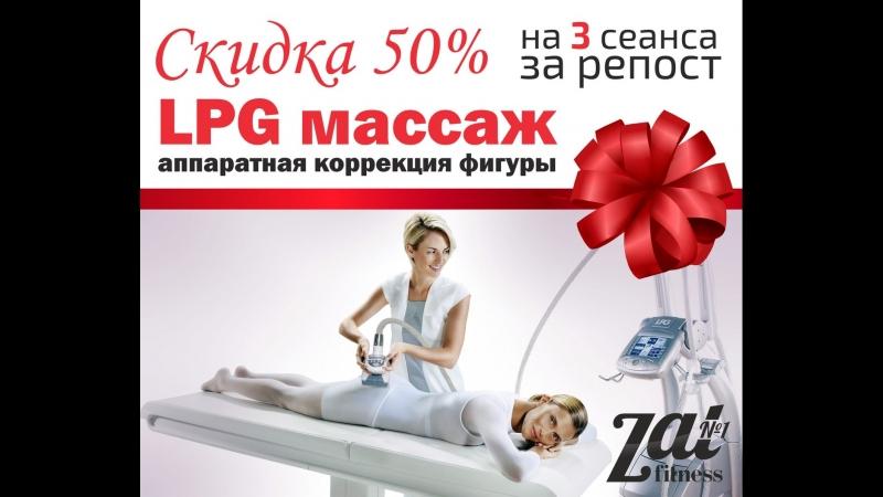 Скидка 50% на 3 сеанса LPG массажа за репост