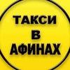 Такси и трансфер из аэропорта Афин