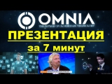 OMNIA - Официальная 7-минутная презентация на русском компании Омния (Omnia-tech)