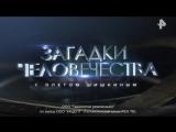 Загадки человечества с Олегом Шишкиным ( 24.10.2017 )