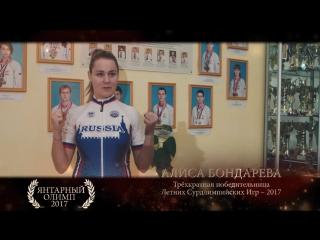 Лучшие в адаптивном спорте, Янтарный Олимп, Калининград, 2017