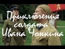 Приключения солдата Ивана Чонкина. Все серии