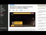 Иллюзия войны: Россия 24 создаёт подлог в информационном пространстве