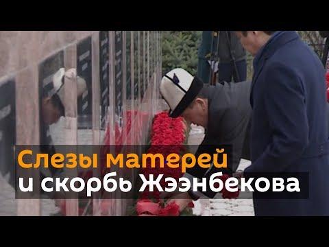 Слезы матерей и скорбь Жээнбекова — эмоциональное видео из Ата-Бейита
