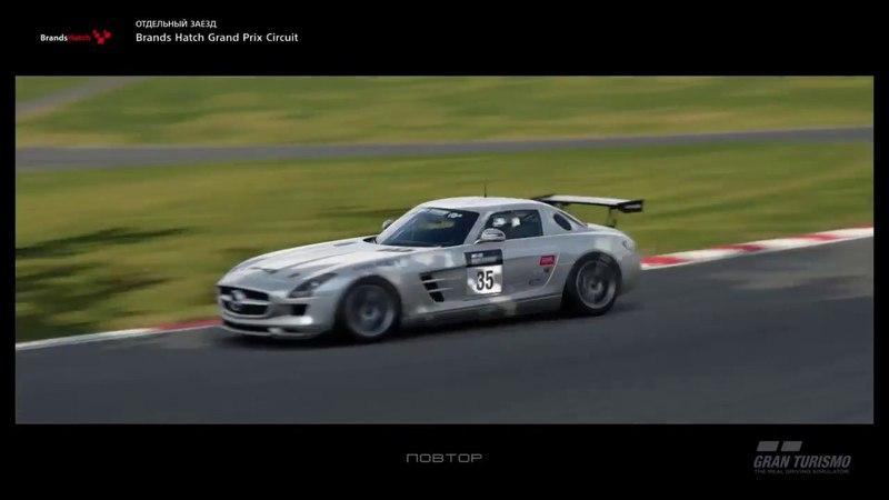 ПОВТОР GT Sport|Звезд на время|Brands Hatch|Mersedes SLS AMG