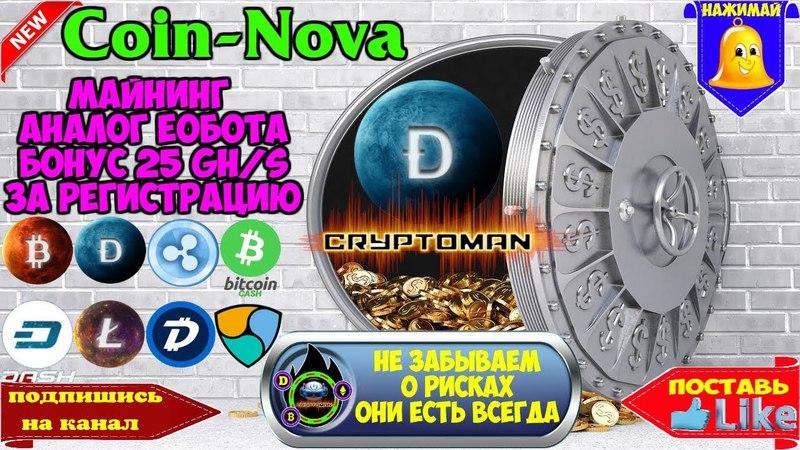 НОВИНКА! Coin-Nova майнинг аналог Еобота.Бонус 25 GHS за регистрацию.