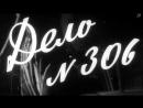 Дело №-306 1956
