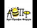 Агитационная бригада Ульяновского строительного колледжа в рамках АПФ 2018 Арт-Профи Форум