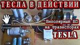 TESLA В ДЕЙСТВИИ  Биполярный блок питания на транзисторах Тесла