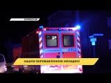 Трагедия в Кельне преступник оставил женщину истекать кровью в подъезде