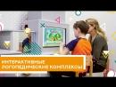 Интерактивные логопедические комплексы от ANRO technology