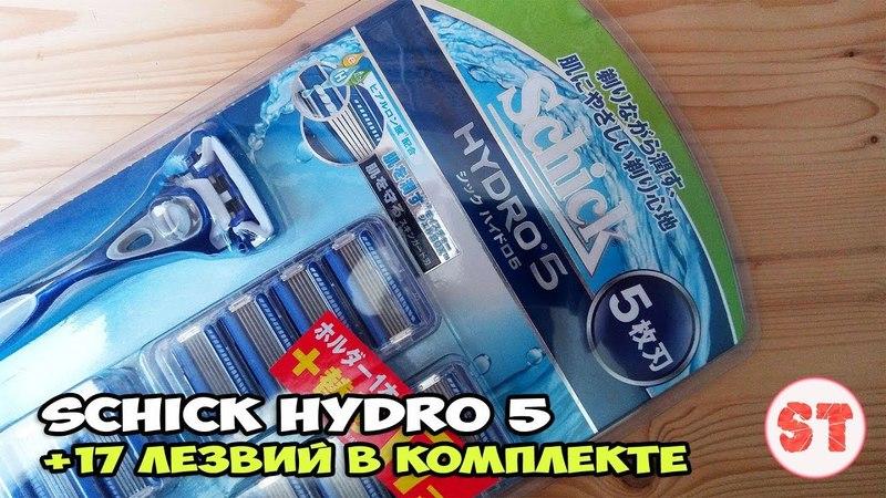 Schick Hydro 5 - отличный бритвенный станок