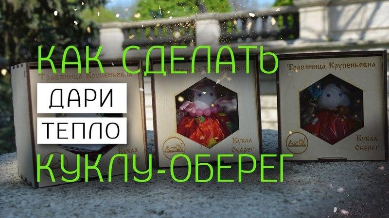 Создание куклы оберега Травяница Купеньевна AUM ART DI Эко свечи из вощины