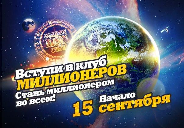 Обязательно посетите новый сайт Клуба миллионеров!http://ronum.ru/cou