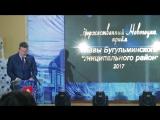Бал Главы Бугульминского муниципального района.