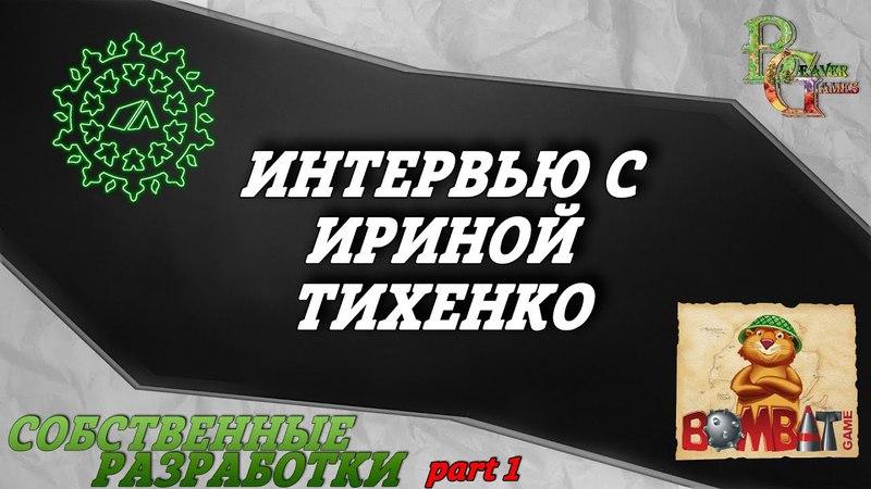 Интервью Bombat Game Ирина Тихенко Гикосфера 3 Часть 1