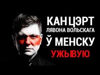 Канцэрт Лявона Вольскага да стагоддзя БНР у Менску