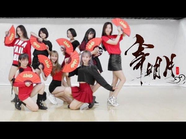 【HD】SING女團-寄明月MV [Dance Practice Video]舞蹈练习室版MV